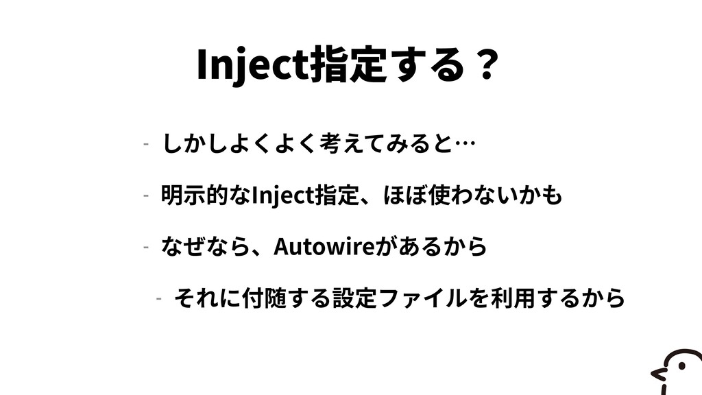 Inject -   - Inject   - Autowire   -
