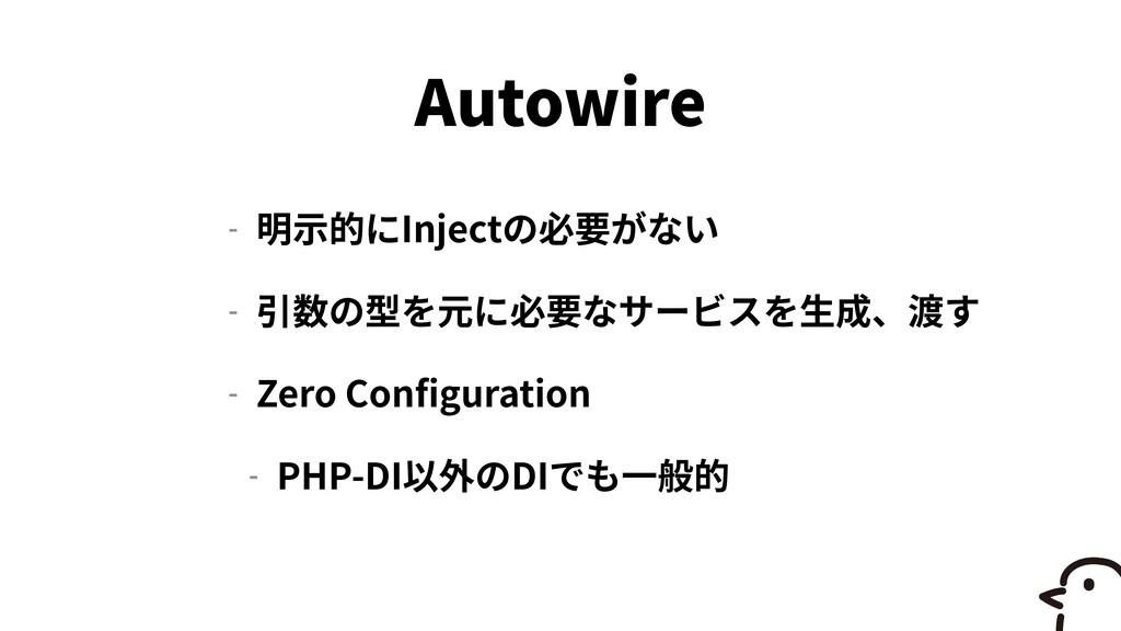 Autowire - Inject   -   - Zero Con fi guration ...