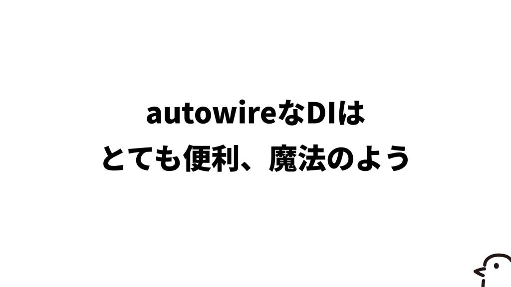 autowire DI
