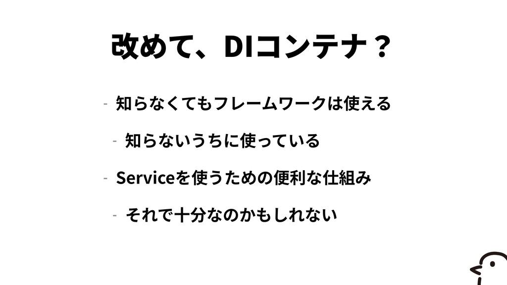 DI -   -   - Service   -