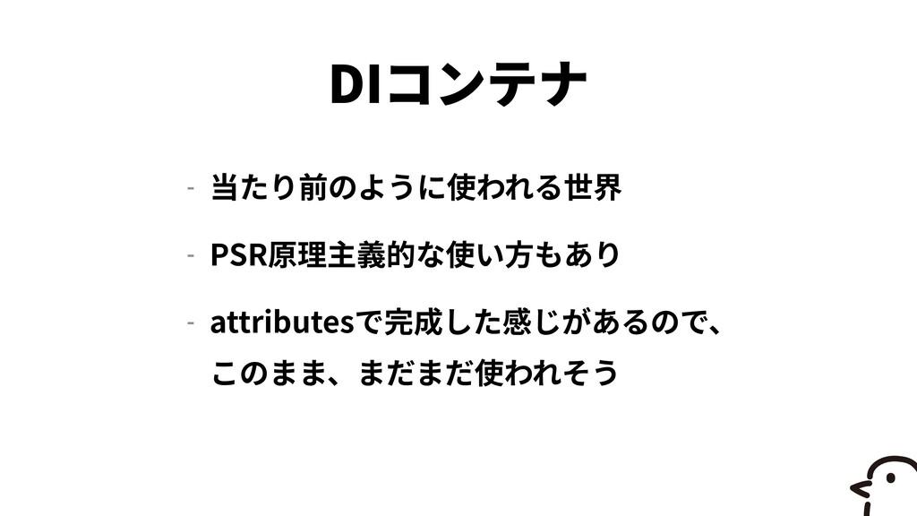 DI -   - PSR   - attributes