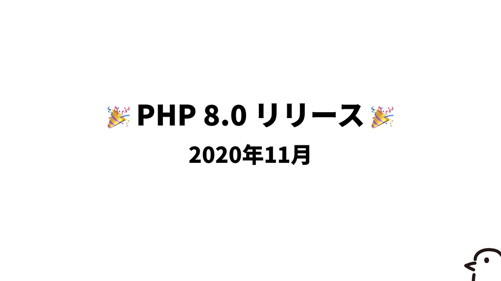 🎉 PHP 8 . 0 🎉   2020 11