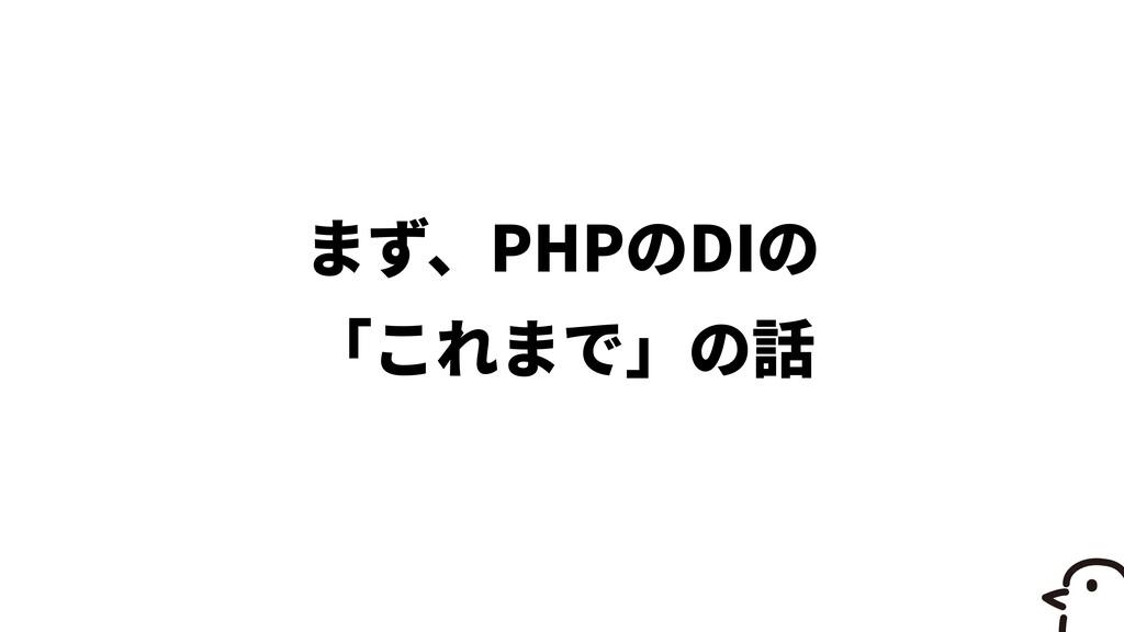 PHP DI