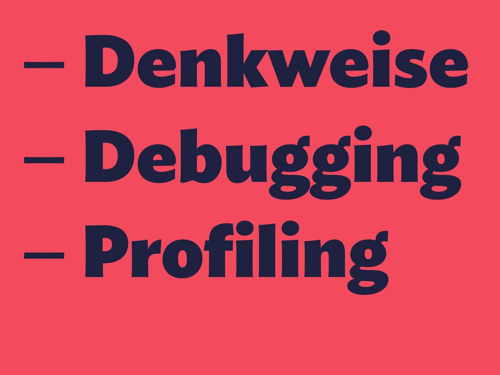 — Denkweise — Debugging — Profiling