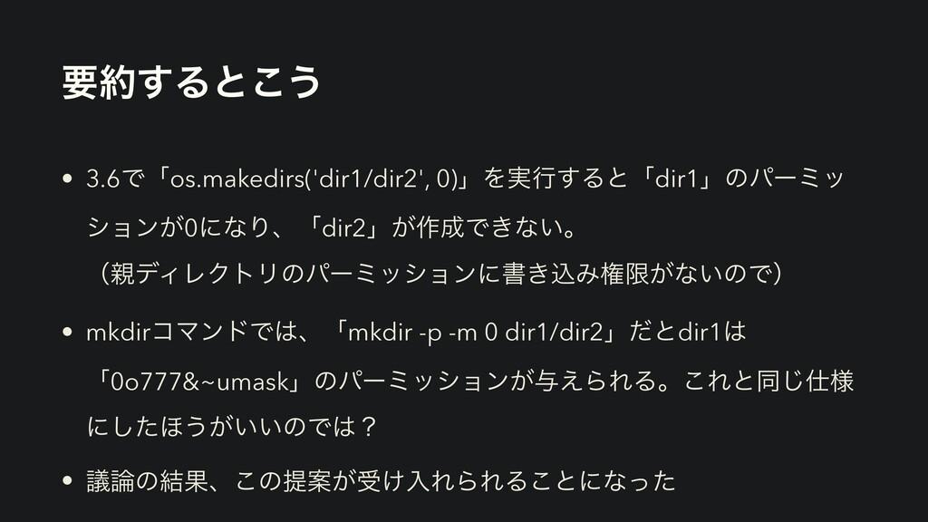 • 3.6Ͱʮos.makedirs('dir1/dir2', 0)ʯΛ࣮ߦ͢Δͱʮdir1ʯ...
