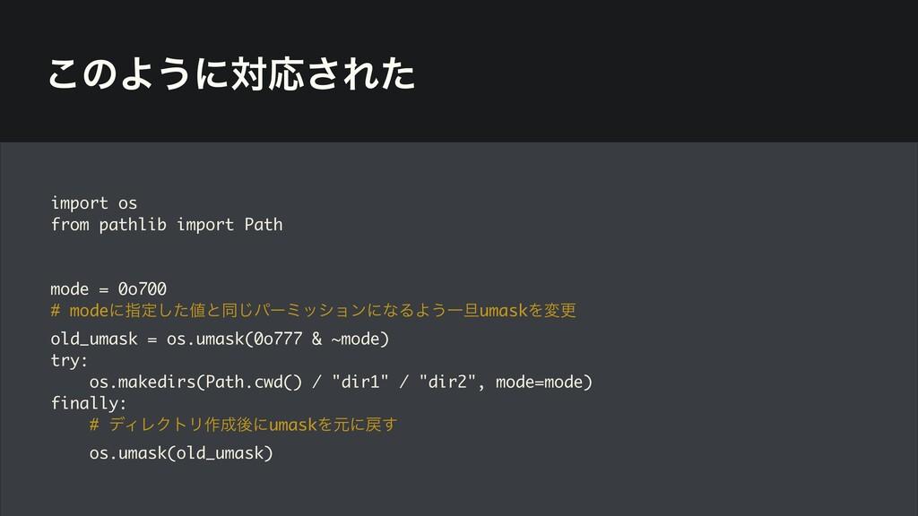 ͜ͷΑ͏ʹରԠ͞Εͨ import os from pathlib import Path m...