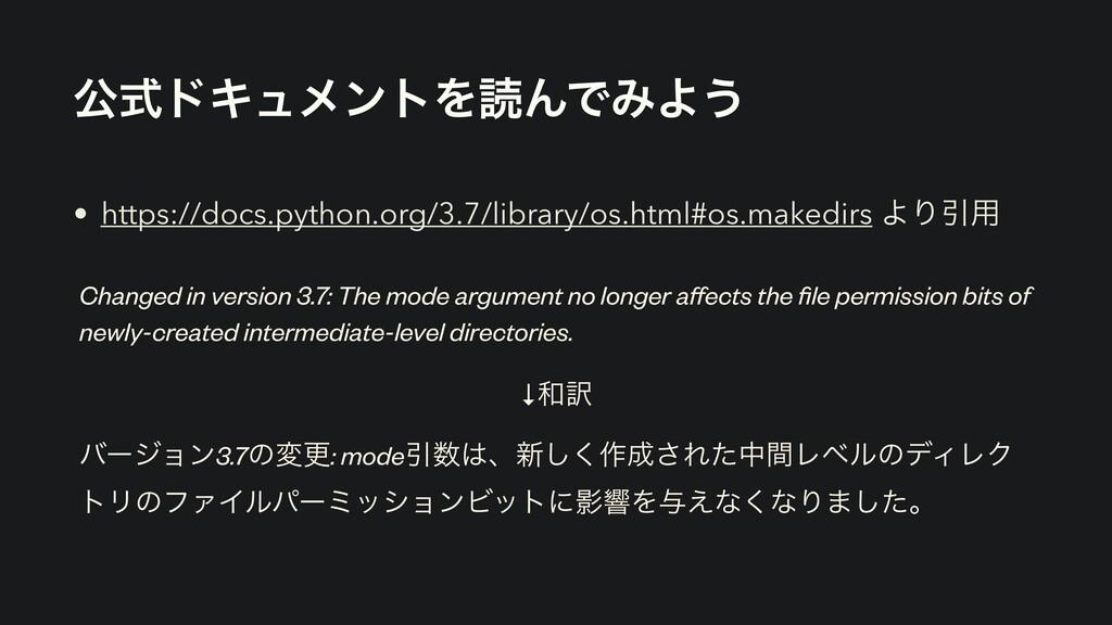 ެࣜυΩϡϝϯτΛಡΜͰΈΑ͏ • https://docs.python.org/3.7/l...