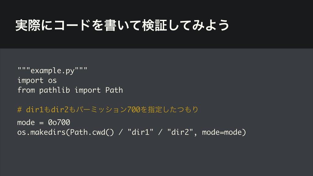 """࣮ࡍʹίʔυΛॻ͍ͯݕূͯ͠ΈΑ͏ """"""""""""example.py"""""""""""" import os f..."""