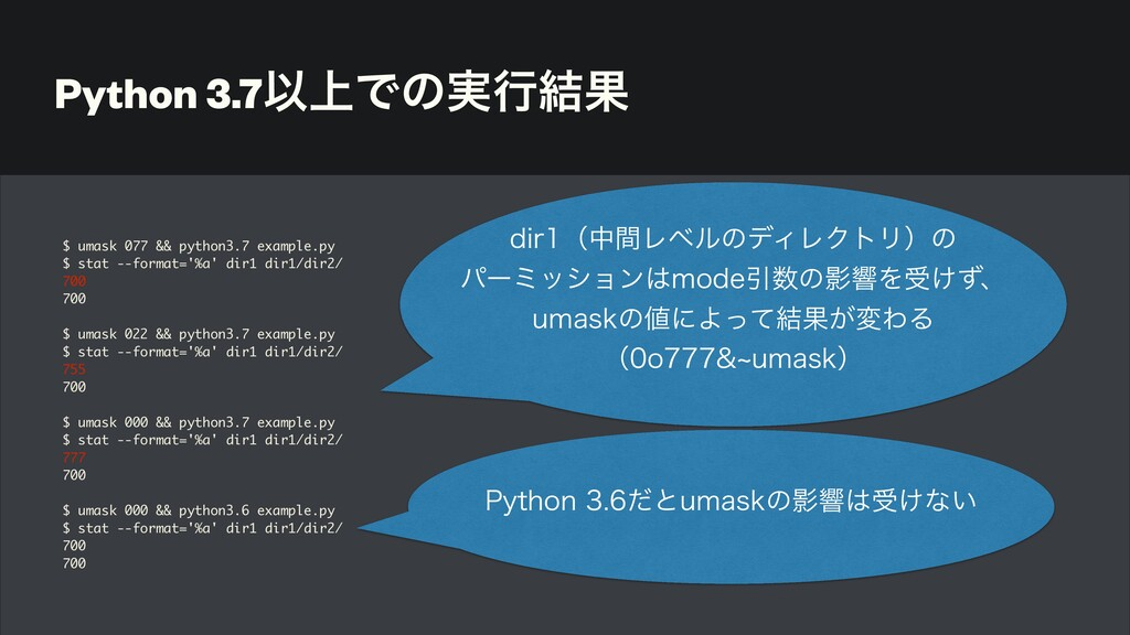 Python 3.7Ҏ্Ͱͷ࣮ߦ݁Ռ $ umask 077 && python3.7 exa...
