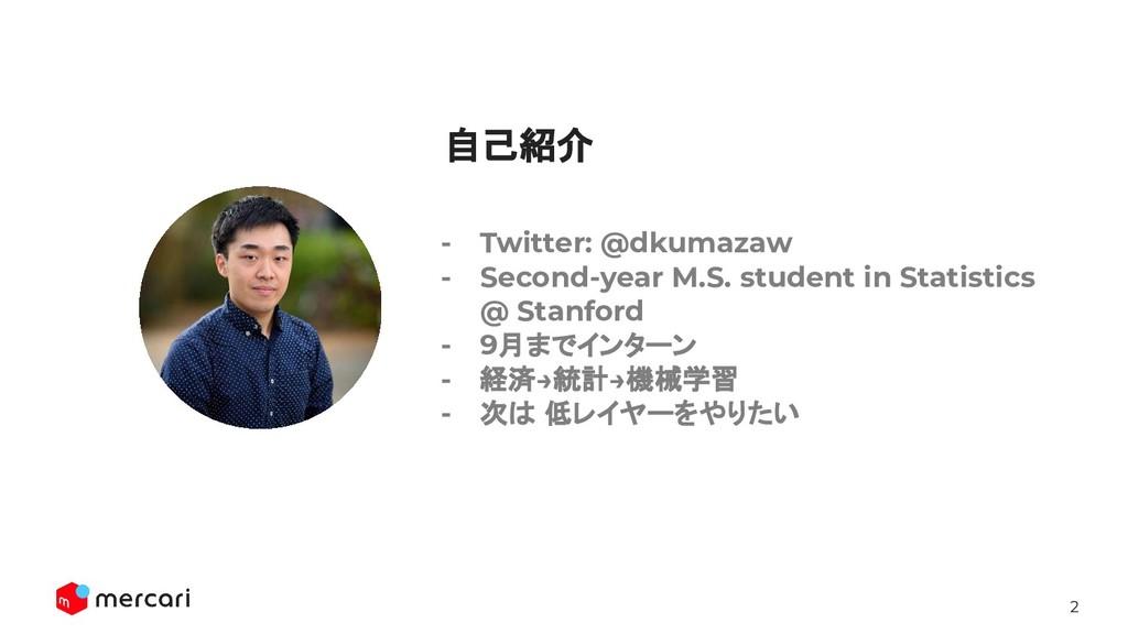 2 Confidential - Do Not Share - Twitter: @dkumaz...