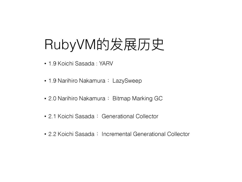 RubyVMጱݎܲݥ • 1.9 Koichi Sasada : YARV • 1.9 Na...