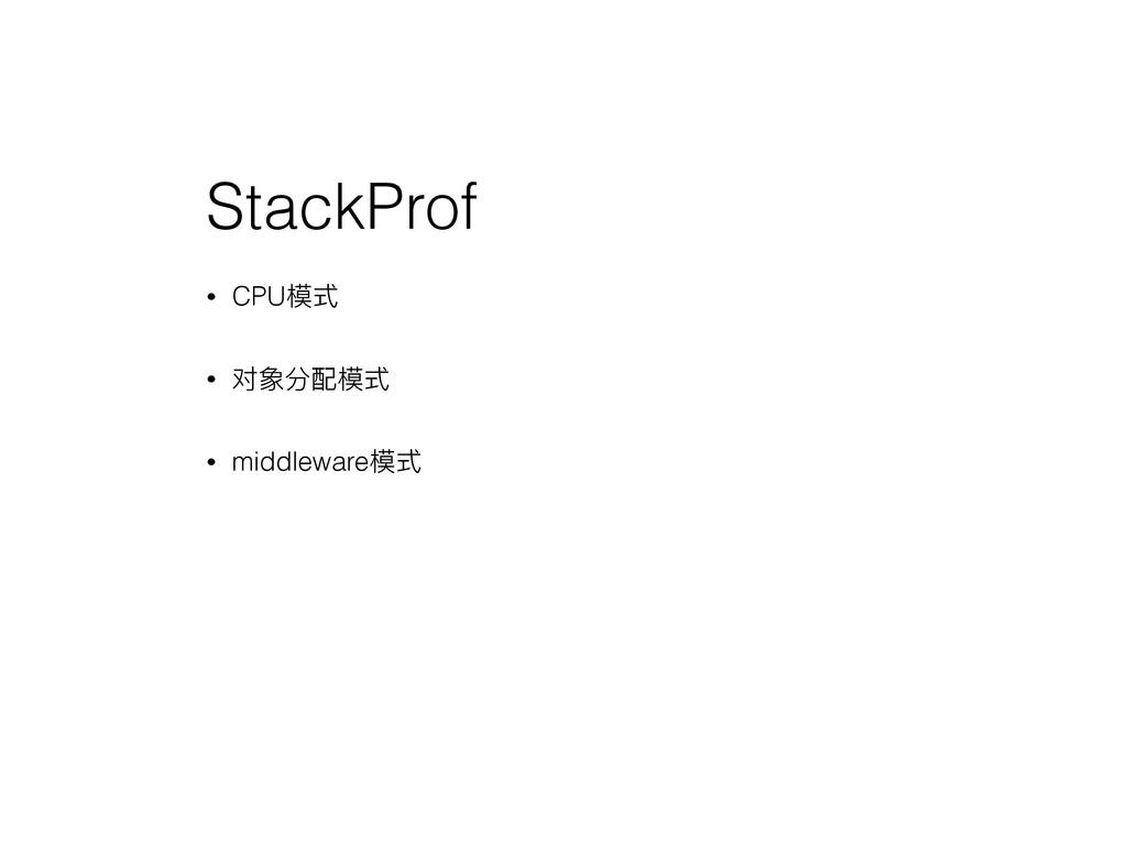StackProf • CPUཛྷୗ • ړᯈཛྷୗ • middlewareཛྷୗ