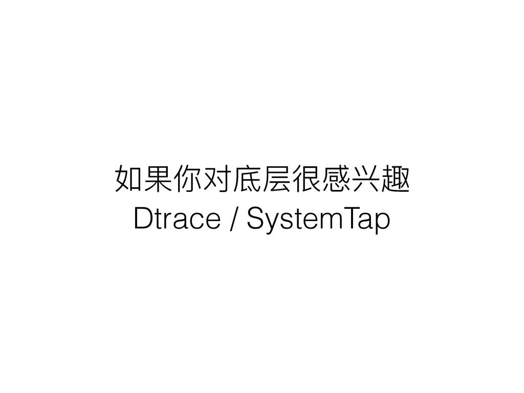 ইຎ֦ବ੶உఽي᪁ Dtrace / SystemTap