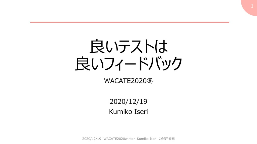 良いテストは 良いフィードバック WACATE2020冬 2020/12/19 Kumiko ...