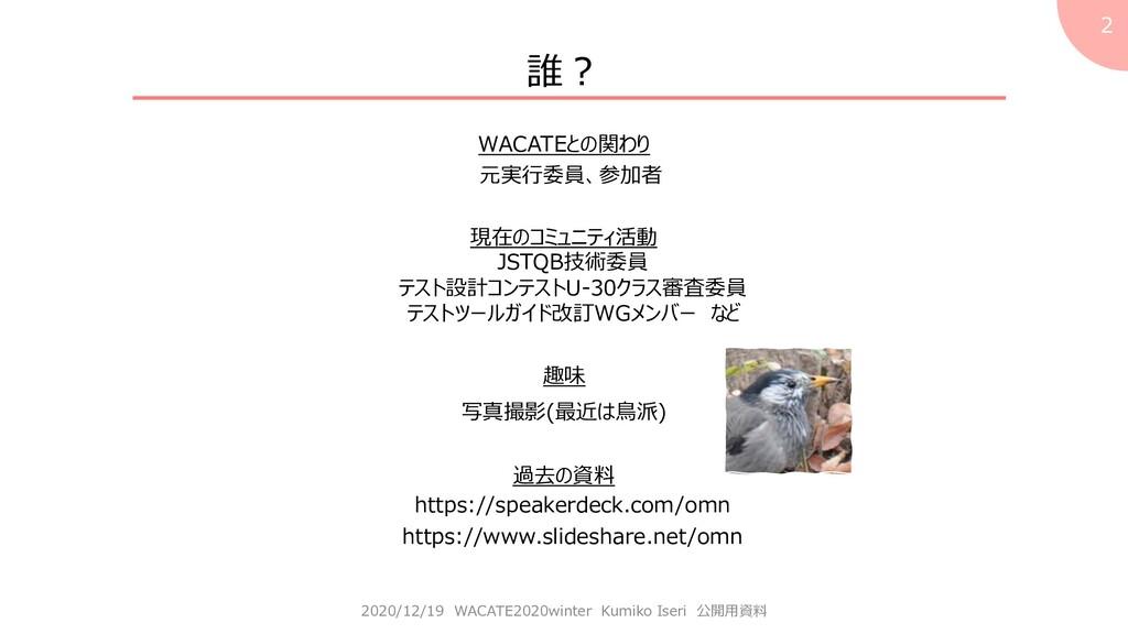 誰︖ WACATEとの関わり 元実⾏委員、参加者 現在のコミュニティ活動 JSTQB技術委員 ...