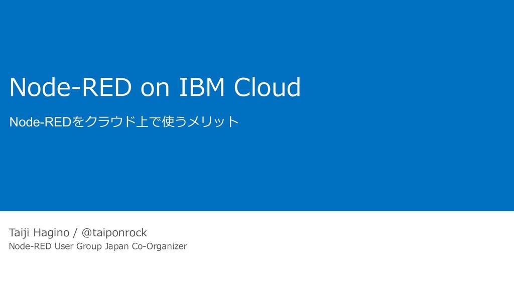 Node-RED on IBM Cloud Node-REDをクラウド上で使うメリット Tai...
