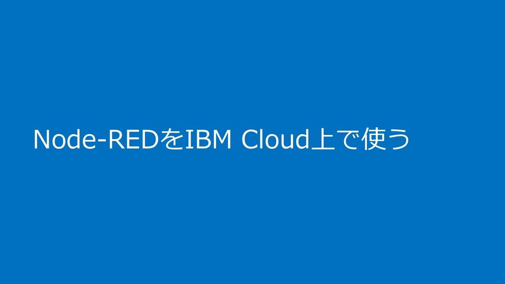 Node-REDをIBM Cloud上で使う