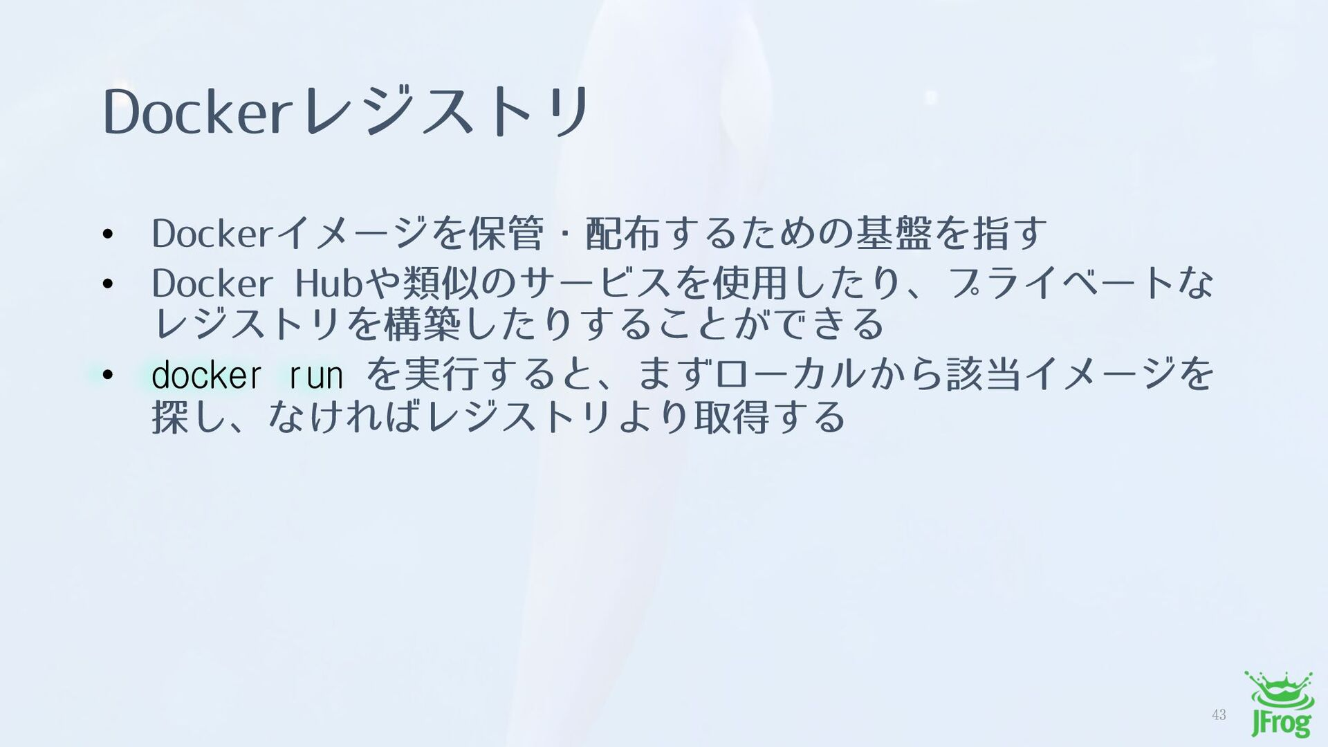 %PDLFSϨδετϦ %PDLFSΠϝʔδΛμϯϩʔυ͢Δ docker pull ...