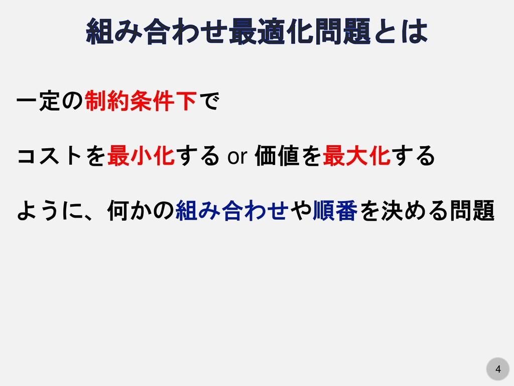 4 プログラムには「式」と「文」がある 式(Expression) 評価される物で、値を持つ ...