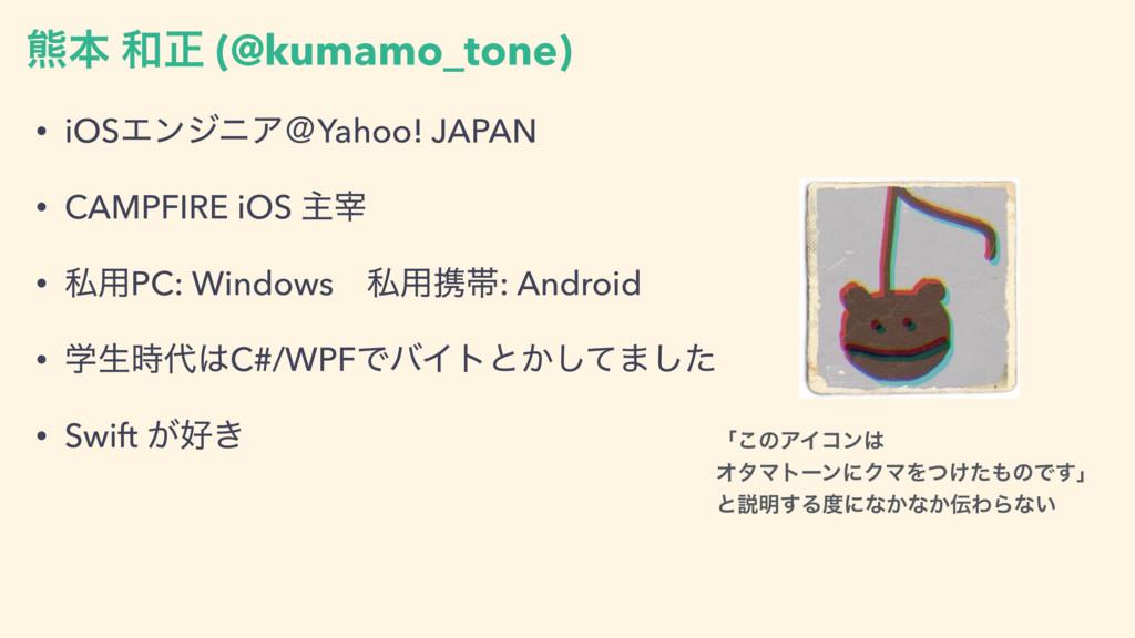 ۽ຊ ਖ਼ (@kumamo_tone) • iOSΤϯδχΞˏYahoo! JAPAN • ...