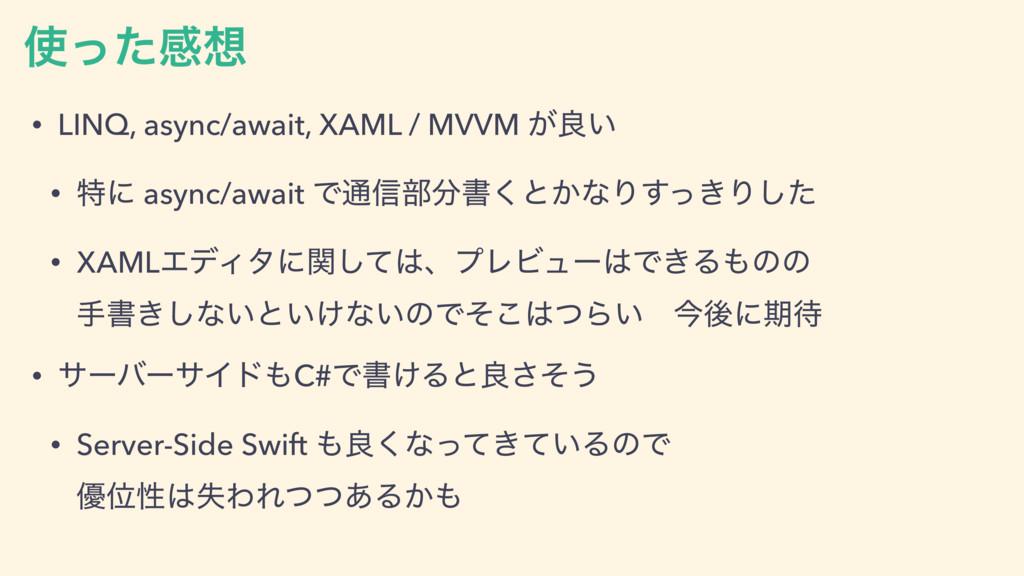 ͬͨײ • LINQ, async/await, XAML / MVVM ͕ྑ͍ • ಛʹ...