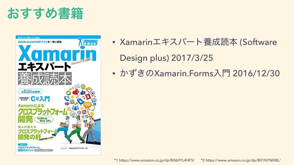 ͓͢͢Ίॻ੶ • XamarinΤΩεύʔτཆಡຊ (Software Design plu...