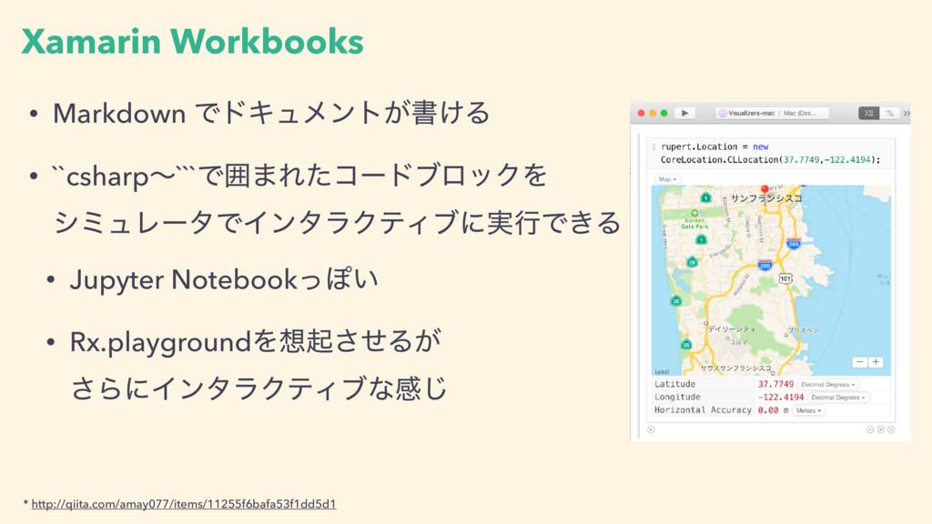Xamarin Workbooks • Markdown ͰυΩϡϝϯτ͕ॻ͚Δ • ``cs...