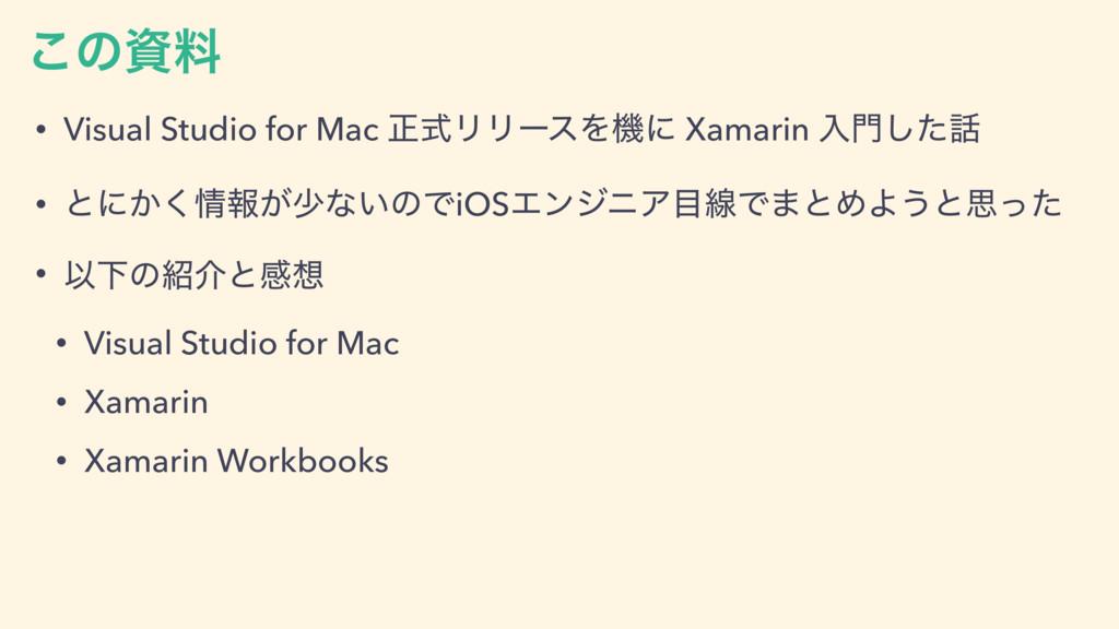 ͜ͷྉ • Visual Studio for Mac ਖ਼ࣜϦϦʔεΛػʹ Xamarin ...