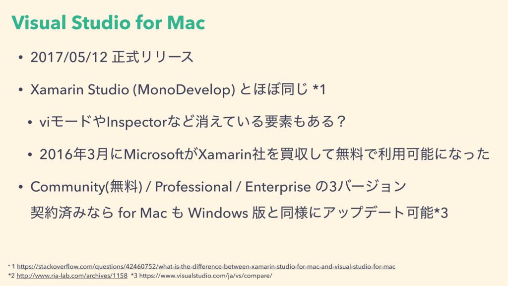 Visual Studio for Mac • 2017/05/12 ਖ਼ࣜϦϦʔε • Xam...