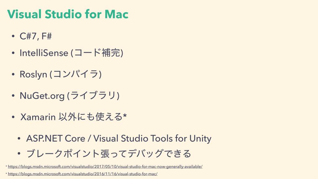 Visual Studio for Mac • C#7, F# • IntelliSense ...