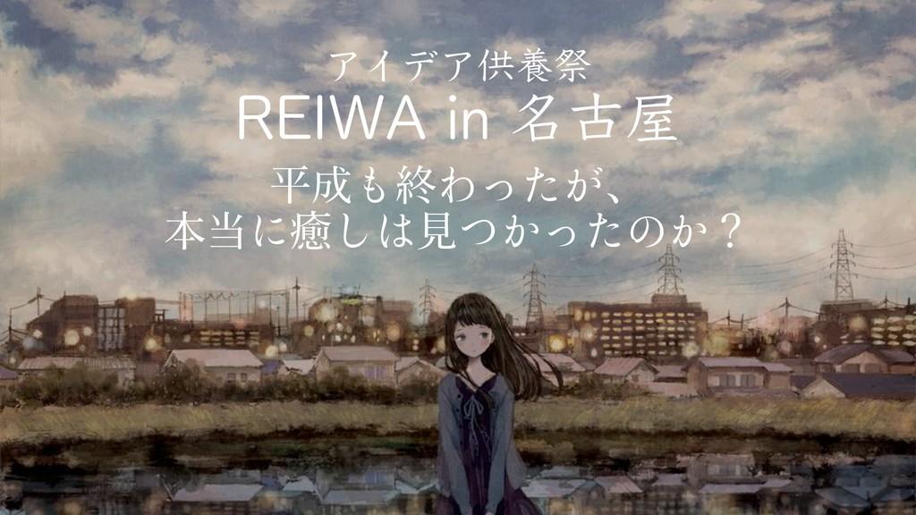 供養祭 REIWA in 名古屋 平成 終 、 本当 癒 ⾒ ?