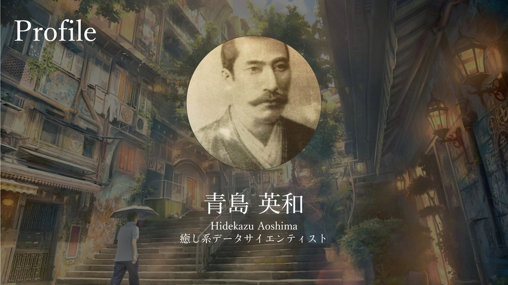 ⻘島 英和 Hidekazu Aoshima 癒 系 Profile
