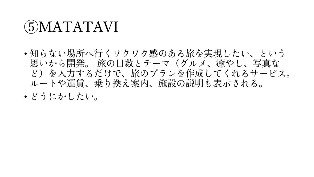 ⑤MATATAVI • 知 場所 ⾏ 感 旅 実現 、 思 開発。 旅 ⽇数 ( 、癒 、写真...