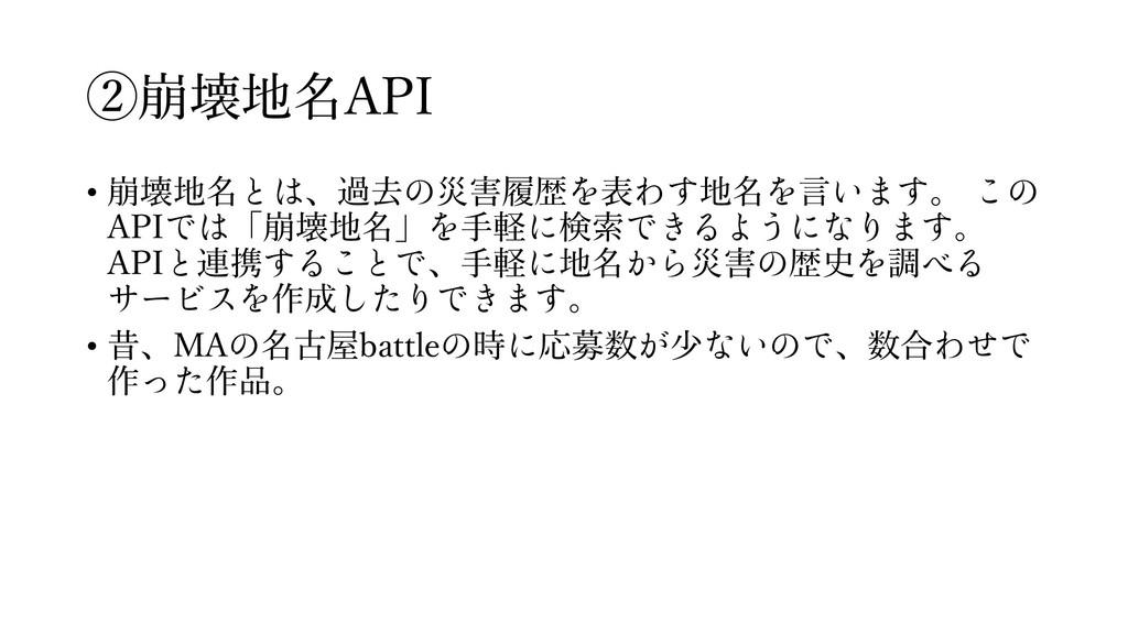 ②崩壊地名API • 崩壊地名 、過去 災害履歴 表 地名 ⾔ 。 API 「崩壊地名」 ⼿軽...