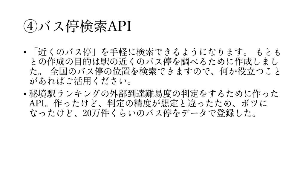 ④ 停検索API • 「近 停」 ⼿軽 検索 。 作成 ⽬的 駅 近 停 調 作成 。 全国 ...