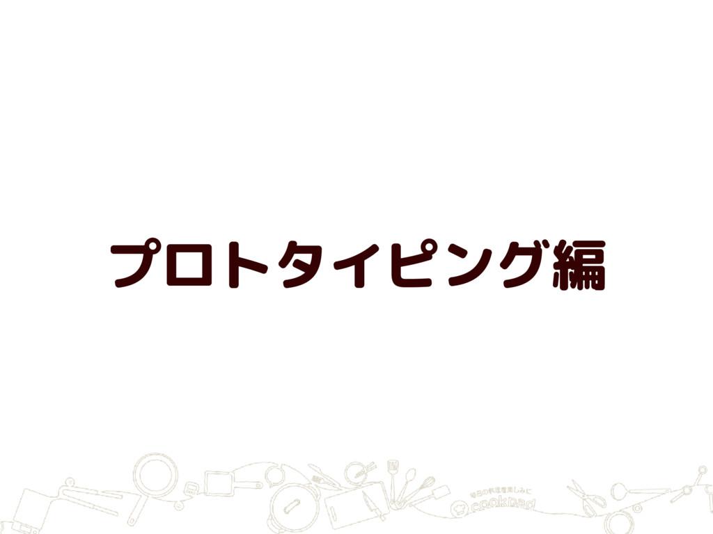 プロトタイピング編