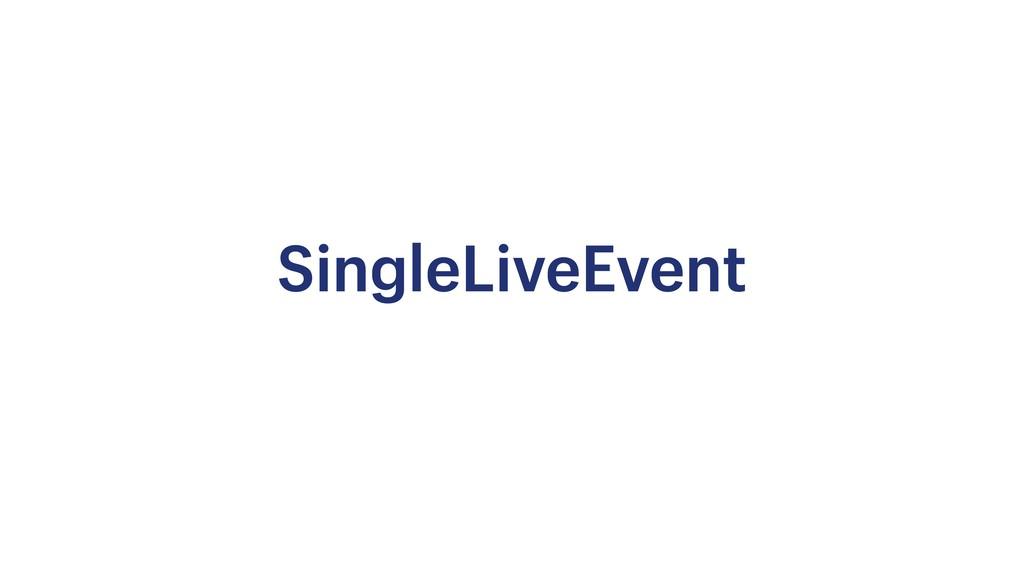 SingleLiveEvent