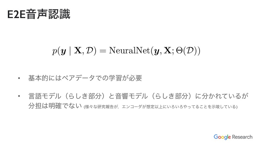 "E2EԻࣝ <latexit sha1_base64=""SqlHWtdxa4stj2qy1..."