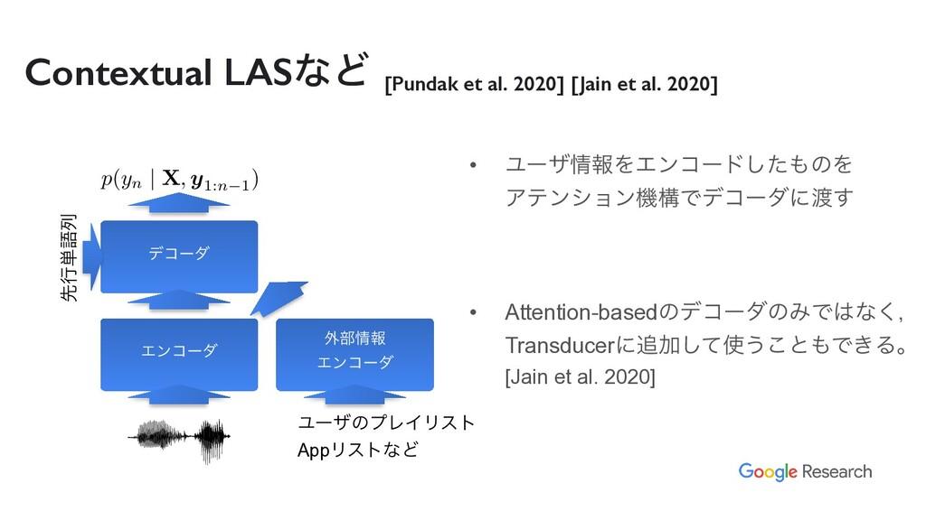 Contextual LASͳͲ [Pundak et al. 2020] [Jain et ...