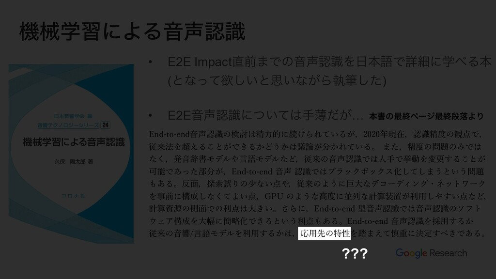 ػցֶशʹΑΔԻࣝ • E2E Impactલ·ͰͷԻࣝΛຊޠͰৄࡉʹֶΔຊ ...