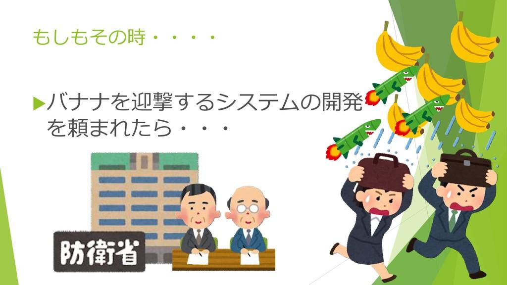 もしもその時・・・・ バナナを迎撃するシステムの開発 を頼まれたら・・・