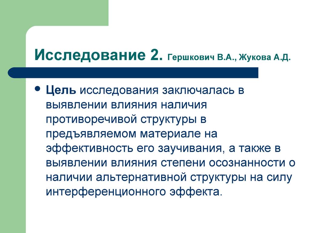 Исследование 2. Гершкович В.А., Жукова А.Д.  Ц...