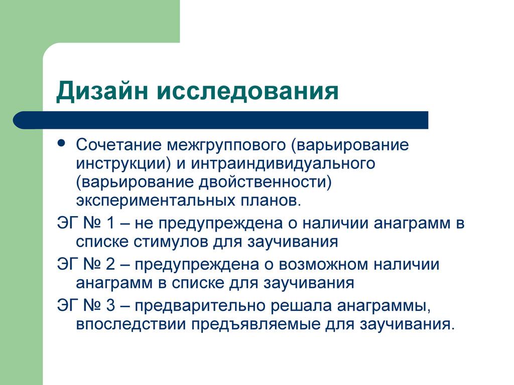 Дизайн исследования  Сочетание межгруппового (...