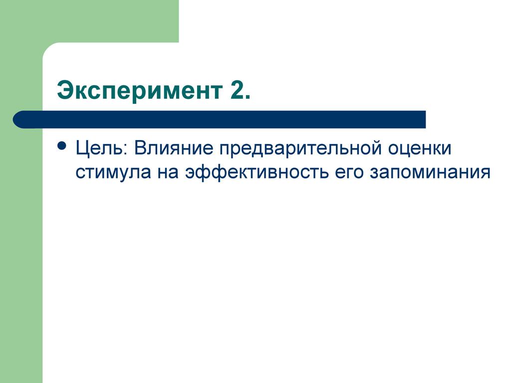 Эксперимент 2.  Цель: Влияние предварительной ...