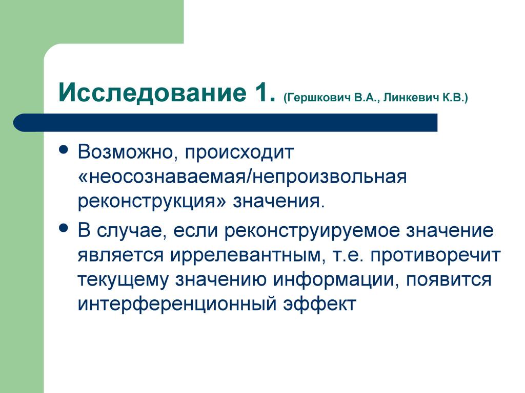 Исследование 1. (Гершкович В.А., Линкевич К.В.)...