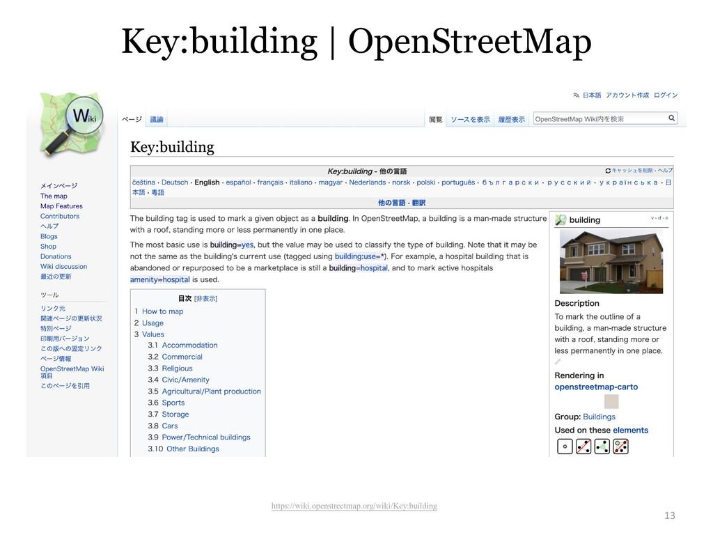 13 https://wiki.openstreetmap.org/wiki/Key:buil...
