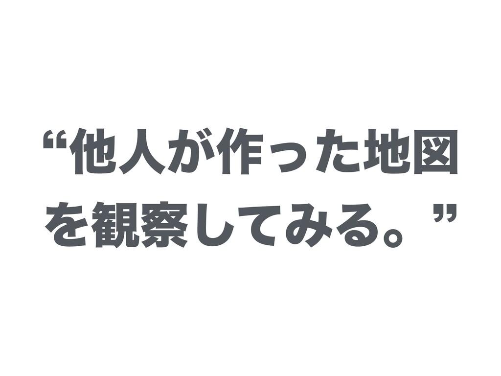 lଞਓ͕࡞ͬͨਤ Λ؍ͯ͠ΈΔɻz