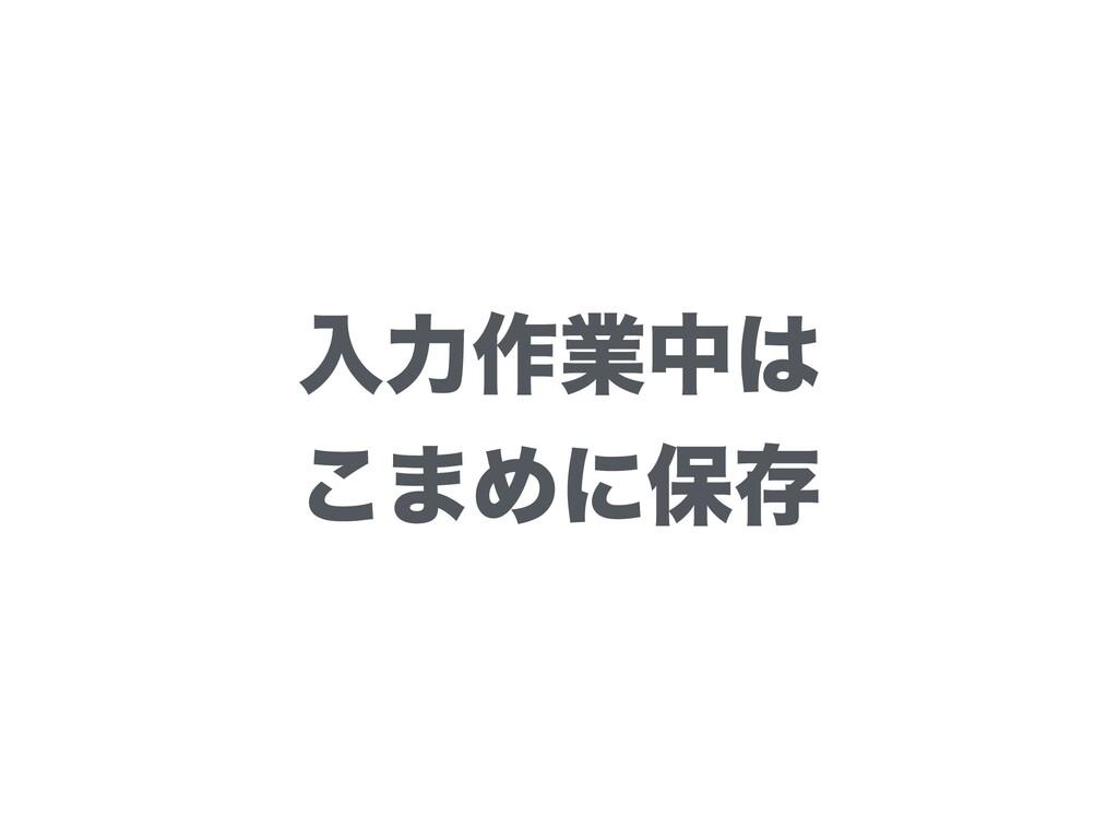 ೖྗ࡞ۀத ͜·Ίʹอଘ