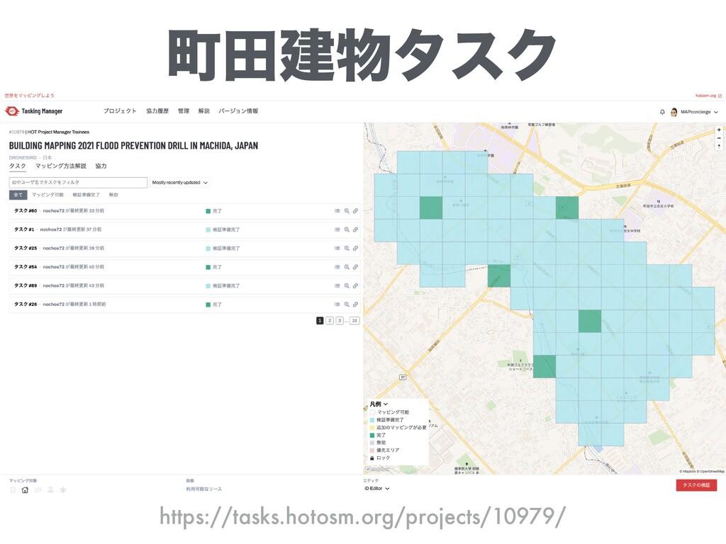 ொాݐλεΫ https://tasks.hotosm.org/projects/10979/