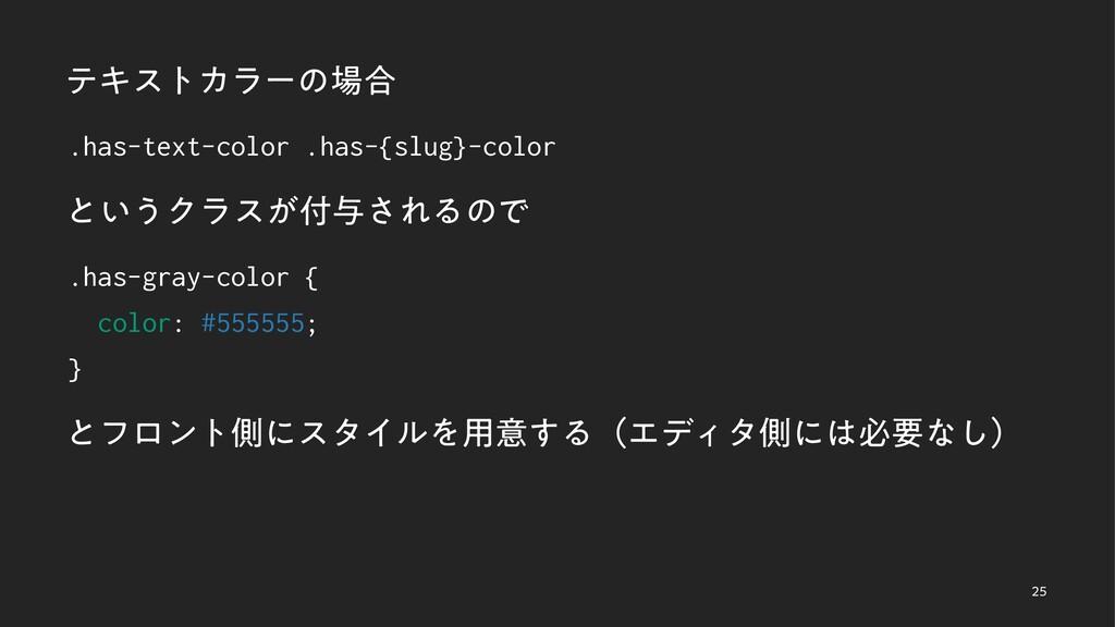ςΩετΧϥʔͷ߹ .has-text-color .has-{slug}-color ͱ͍...